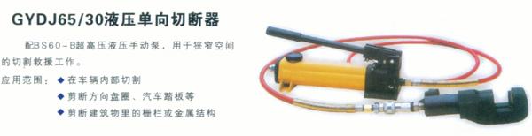 液压单向切断器